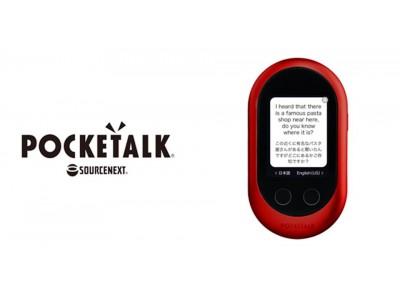AI通訳機「POCKETALK(R)(ポケトーク) W」の本体カラーの「レッド」が好評につき定番化7月12日(金)取扱開始