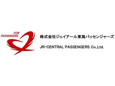 AI通訳機「POCKETALK(R)(ポケトーク)」が東海道新幹線の売店で採用