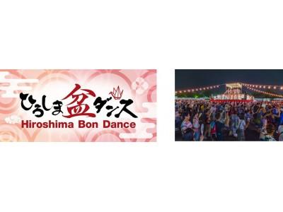 AI通訳機「POCKETALK(R)(ポケトーク) W」が国際平和イベント「ひろしま盆ダンス」のおもてなしツールとして採用