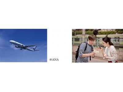 AI通訳機「POCKETALK(R)(ポケトーク)」を活用ANAが訪日外国人おもてなし研修で採用