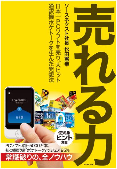 大ヒット通訳機ポケトークを生んだソースネクスト代表の松田憲幸、初の著書「売れる力」 画像
