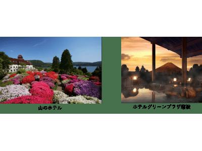 AI通訳機「POCKETALK(R)(ポケトーク)」が箱根の温泉・旅館・ホテルの全107施設で採用