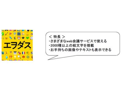 web会議を楽しくする2,000種類以上の絵文字スタンプを搭載「エヲダス」10月22日(木)新発売