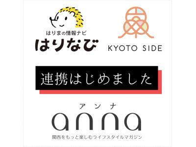 関西の女性のためのメディア「anna(アンナ)」が「KYOTO SIDE(京都)」「はりなび(播磨)」と連携開始!月間PV数も「100万達成」へ