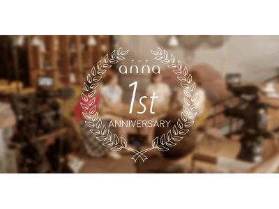 「創刊1周年」を記念したテレビCMを放送!関西の女性のためのメディア「anna(アンナ)」