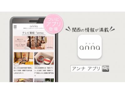 関西の女性のための「anna(アンナ)」がついにアプリに!新テレビCMも放送スタート!