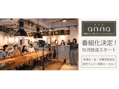 関西の女性向けウェブメディア「anna(アンナ)」が10月から地上波テレビ番組をスタート!