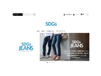 サスティナブル取組企業としてSDGs関連商品の通販サイトを開設