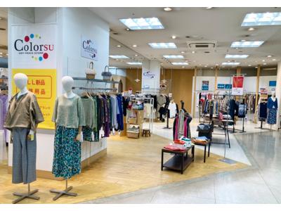 【天満屋広島緑井店】有名ブランド商品をセール価格で販売するオフプライスストア初出店
