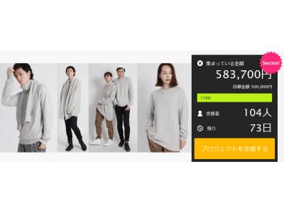 アパレル廃棄ゼロを目指すShoichiのクラウドファンディング、開始48時間で目標金額達成!