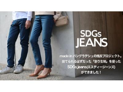 テレビ紹介!SDGsJEANS(エスディージーンズ)残反から生まれたサスティナブル製品を販売開始!