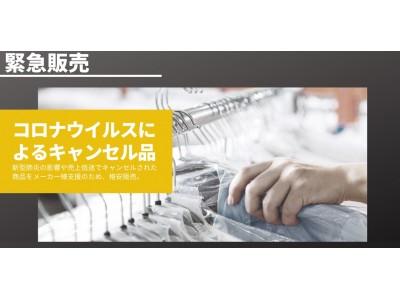 #新型コロナウイルス によるキャンセル品を通販サイトで販売中