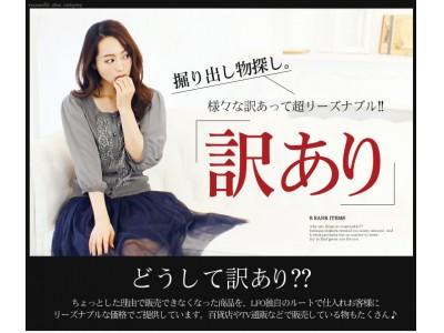 「ガイアの夜明け」でも紹介された「在庫処分会社」(株)Shoichiが個人向けの通販サイト・ネット卸サイトを強化
