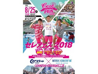 8月25日(土)サンフレッチェ広島戦 今年もやります!夏の一大イベント!