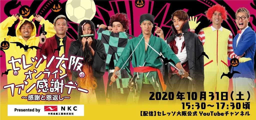 セレッソ大阪オンラインファン感謝デー参加選手およびメインビジュアル決定のお知らせ
