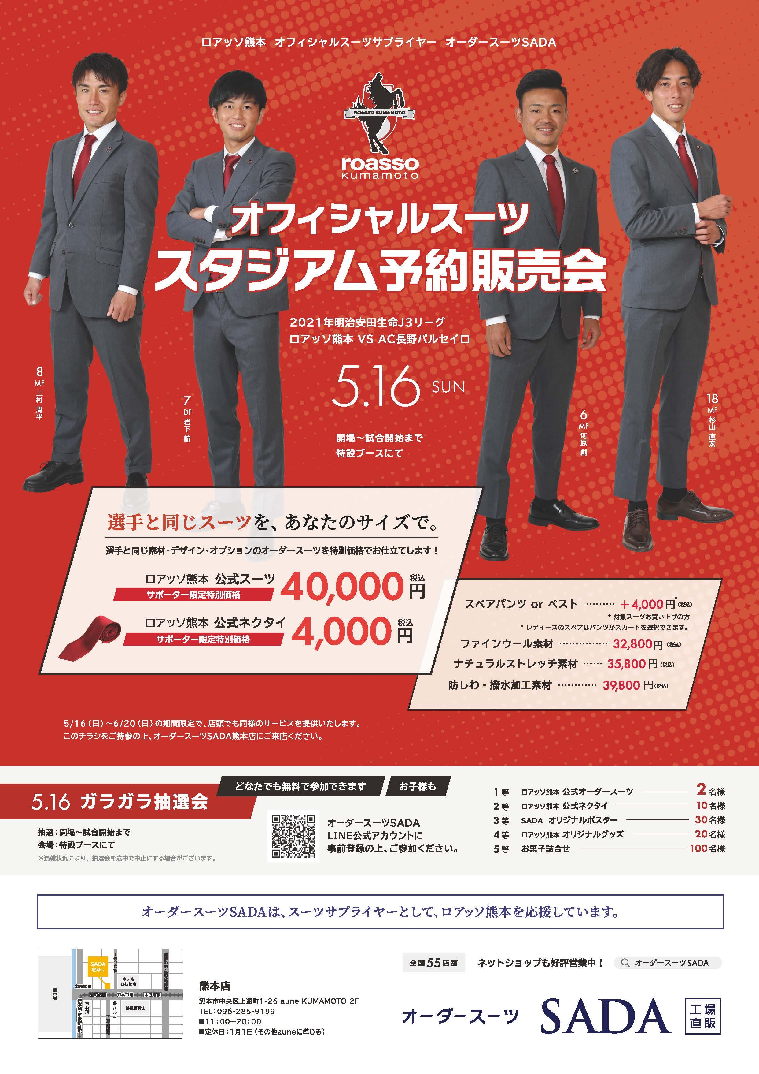 5/16(日)「ロアッソ熊本」オフィシャルスーツのスタジアム予約販売会&抽選会をおこないます。 画像