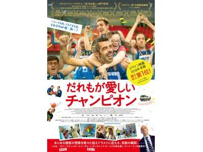 アルバルク東京 × 『だれもが愛しいチャンピオン』タイアッププロモーション実施のお知らせ