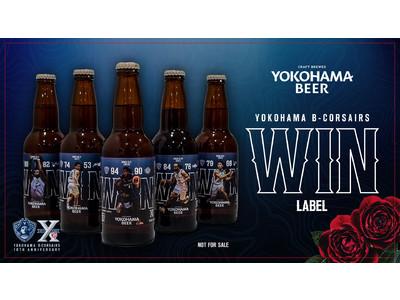 横浜ビー・コルセアーズ10周年特別企画 ビーコルの勝利が横浜ビールオリジナル「WINラベル」に!
