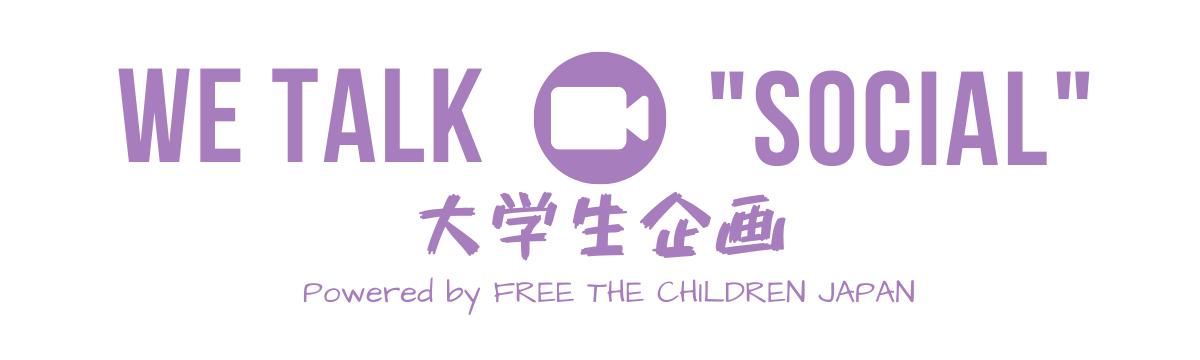 社会問題に関する無料オンライントーク・ワークショップイベント「WE TALK