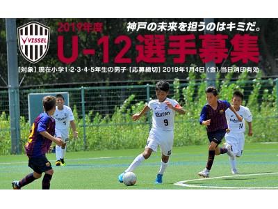 イニエスタが未来のプロサッカー選手を応援!「ヴィッセル神戸U-12」セレクショ…