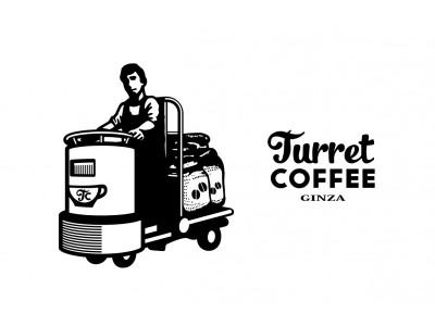 築地の名店『Turret COFFEE(ターレットコーヒー)』が「Ginza Sony Park」に秋季限定で登場。Turret COFFEE GINZAオープン!