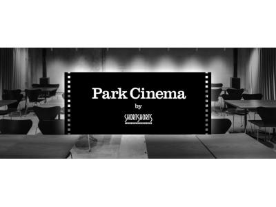 『Park Cinema by ShortShorts』 始まる。毎晩Ginza Sony Park 地下4階で映画やライブが楽しめる3週間。