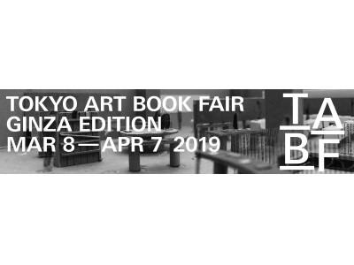 『#006 TOKYO ART BOOK FAIR: Ginza Edition』Ginza Sony Parkでアートブックとの出会いや魅力を楽しめる。ワークショップなどのプログラムを追加発表!