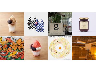 <Ginza Sony Park 8月 ニュースレター> 今年も「あんペーストかき氷」が大人気!コナコーヒーとオレンジリキュールの「大人のかき氷」やいちご白玉羊羹も登場!