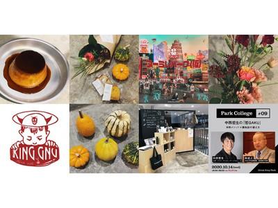 ハロウィンシーズンのGinza Sony Parkは、ECRU. GINZAのプリンがお薦め。King Gnuとmillennium paradeの世界が広がる「ヌーミレパーク(仮)」もスタート!