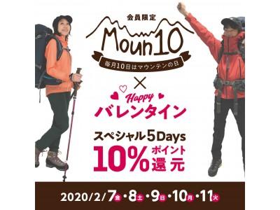 「マウンテンの日×バレンタイン」期間限定フェアを開催