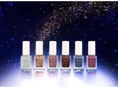 大人の指先に、星降る夜を飾る「Twinkle Night」。澄みわたる星空のように、きらきら揺れる秋冬ネイルカラー全6色が登場。