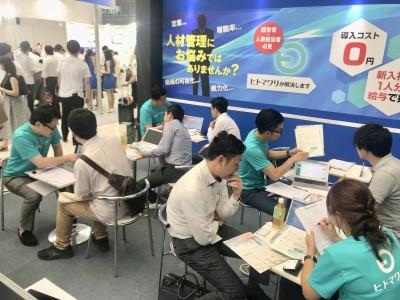 人事業界日本最大の展示会「第7回HR EXPO」にクラウド型戦略人事システム「ヒトマワリ」を出展