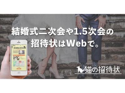 結婚式二次会のWeb招待状の作成サービス『猫の招待状』をリリースいたしました!