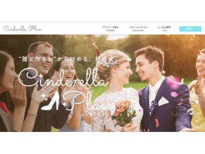 プランナー探しから始める結婚式、「Cinderella Plan」を11月22日、いい夫婦の日にβ版をリリース!