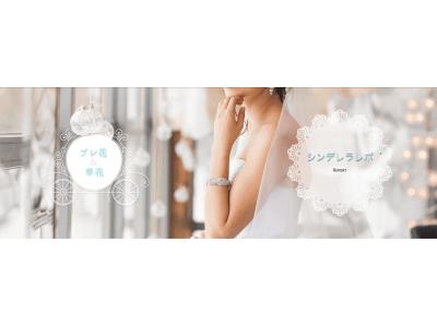 シンデレラプラン、卒花嫁のシンデレラレポをリリース!