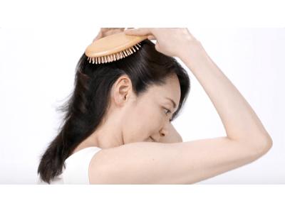 抜け毛・薄毛に悩みを抱えるからこそ、髪のボリュームがほしい女性のために毛髪診断士が開発・監修したヘアケアのハウツー動画