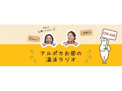 ぽかぽか温活パートナー「アルポカ」。お昼の『温活ラジオ』配信スタート!