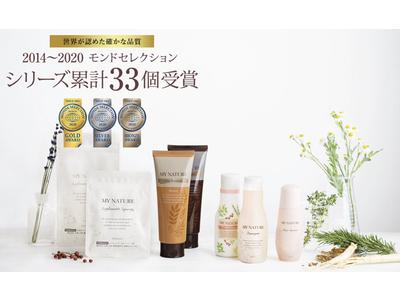 2020年度「モンドセレクション」をマイナチュレシリーズ全商品が受賞!