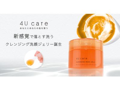【新商品】独自処方※1 クレンジング洗顔ジェリー「4U care」がMakuakeにて販売開始