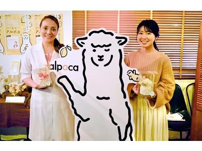 【アルポカ】「花粉症と温活」に関するオンラインイベントを実施しました
