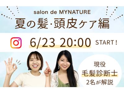 【マイナチュレ】「夏の髪・頭皮ケア」方法を伝授!オンラインイベント開催決定