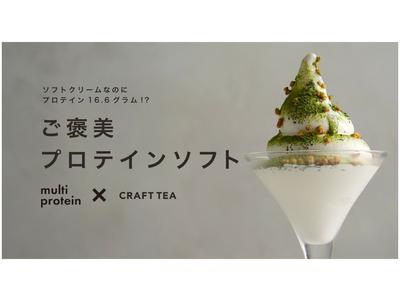 「ソフトクリーム×プロテイン」美容成分たっぷりの『ご褒美プロテインソフト』新発売