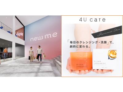 【4U care】洗った後の保水力を引き上げる「4U care クレンジング洗顔ジェリー」を体験型ストア『NewMe』にて9月18日(土)より販売開始