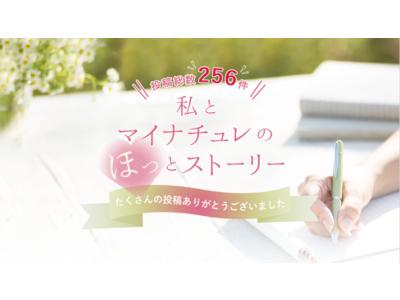 【マイナチュレ】10周年記念『私とマイナチュレのほっとストーリー」キャンペーンで選ばれたストーリーを特設ページで公開