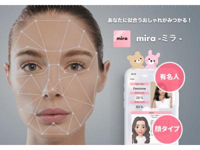 #世界初\ #恋活 #婚活 にも効果的!/KINDLER, Incが「似ている有名人判定・#AI顔タイプ診断」で顔タイプを分類し、運気がアップする美容法を提案するミラーアプリ(iOS)をリリース!!