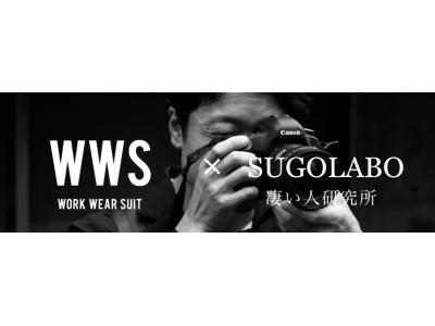 """""""各分野の凄い人を研究する""""新感覚コンテンツ 凄い人研究所「SUGOLABO」…"""