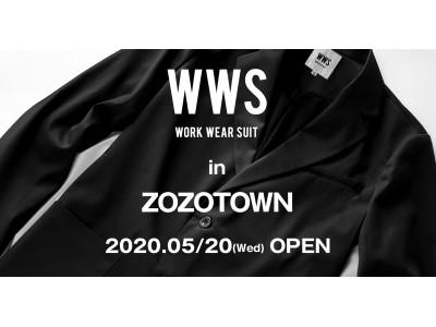 スーツに見える作業着「ワークウェアスーツ」ショップが5月20日(水)からZOZOTOWNにオープン!