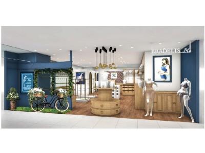 上向きノンワイヤーを展開する『BRADELIS Me(ブラデリス ミー)』が10/25(金)北千住マルイ店にオープン。