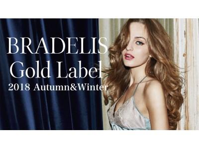 """心地よく、美しく。BRADELISから生まれた""""新感覚 補整ランジェリー<BRADELIS Gold Label>""""の新作コレクションが発売開始。"""