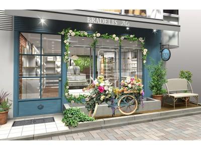 あなたの美を輝かせるブラデリスから新しいコンセプトショップが東京・表参道にオープン。ありのままのあなたを演出『BRADELIS Me』。